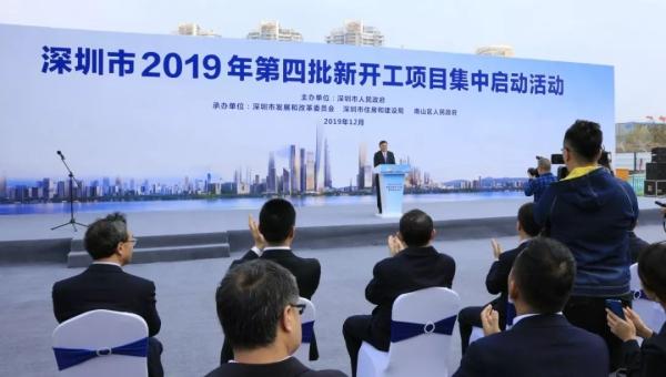 深圳市2019年第四批新开工项目集中启动仪式在深超总举行