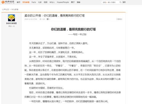 香港彩票网站,被加拿大拘押一周年 孟晚舟发布公开信