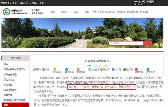 """三分彩规律_又有136名研究生被退学!今年多所高校让""""混日子""""一去不返"""