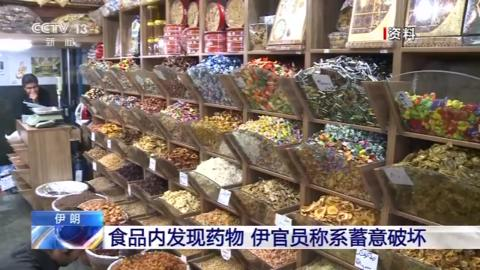 伊朗多地发现食品被下药 官员:或有境外幕后黑手