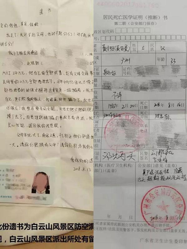 吉林省开奖快三,起底MBI传销集团:传200万中国人被骗 金额高达千亿