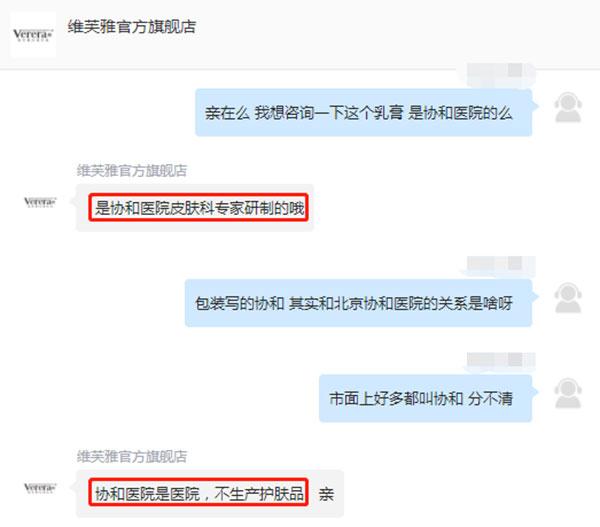 """上虞快3玩法_""""协和""""维E乳与协和医院无关 谁研制了协和维E乳?"""