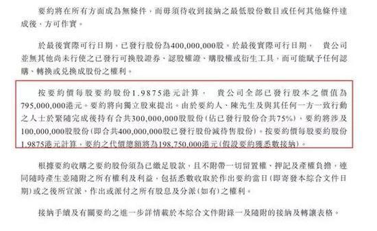 彩票2元网手机站,港交所清壳!香港主板壳价暴跌5成 创业板无人问津
