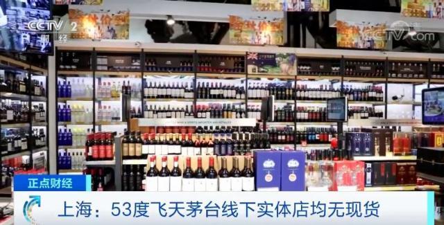 """���Ͽ�����Ʊ�����ٷ���ַ22270.COM_53度飞天茅台,实体店均无现货!被谁""""买""""走了?"""