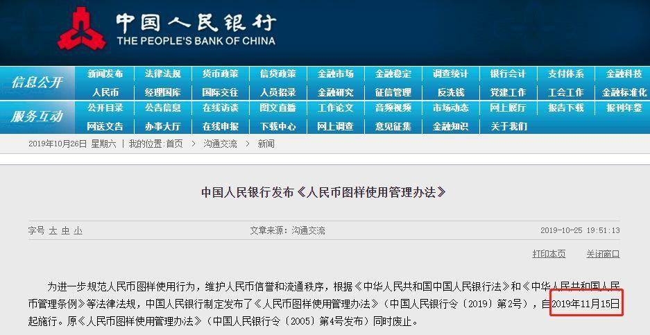 篮球彩票网站大全,注意!这些使用人民币图样的行为违规 最高罚3万