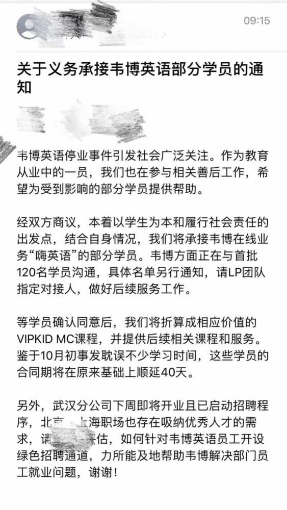 微信好友 高频彩,崩盘后,韦博英语首批120名学员获VIPKID免费接收