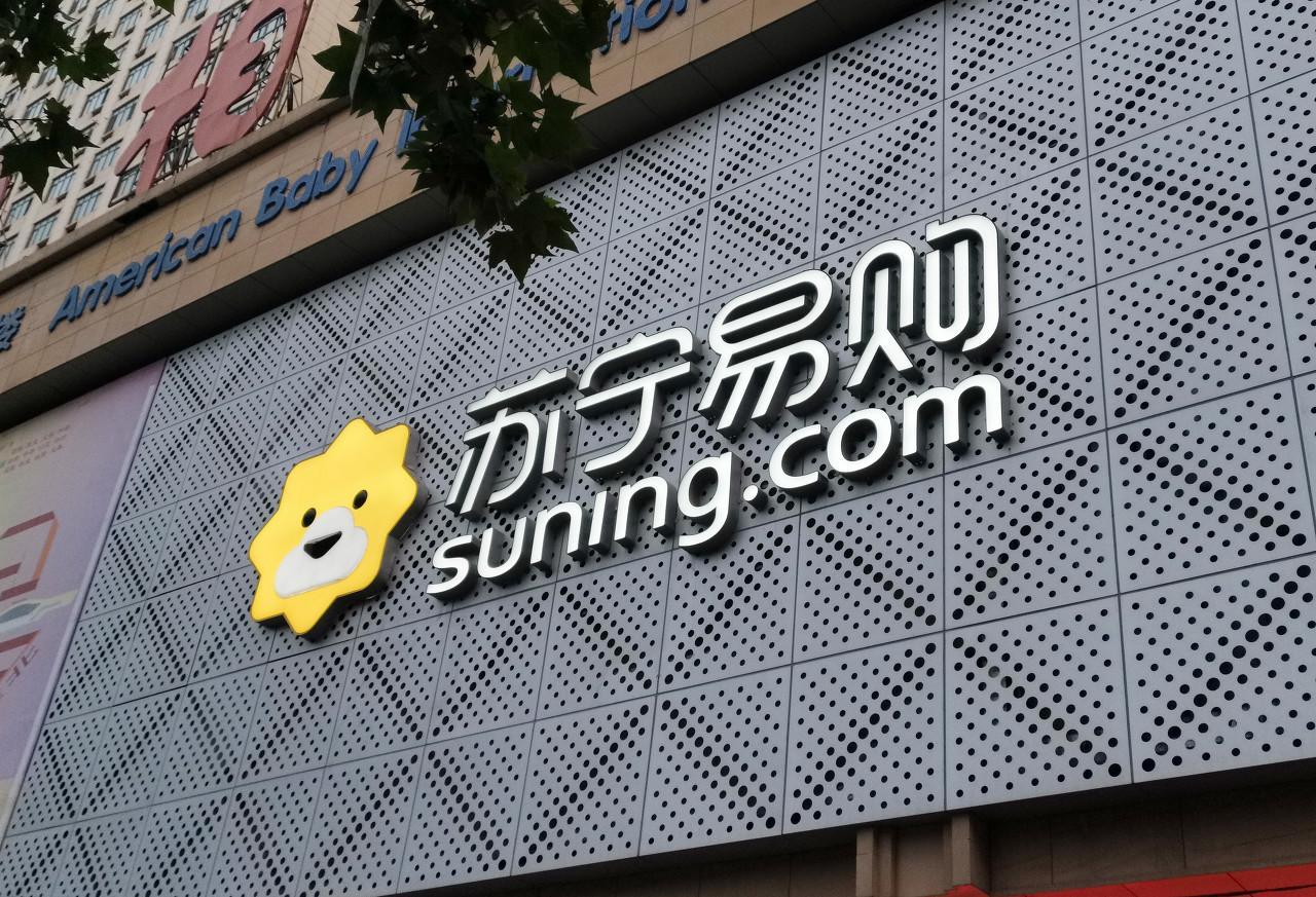苏宁将被国资控股:实控人拟转让20%-25%股权