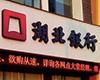 湖北银行启动A股IPO:去年业绩下滑 不良双升