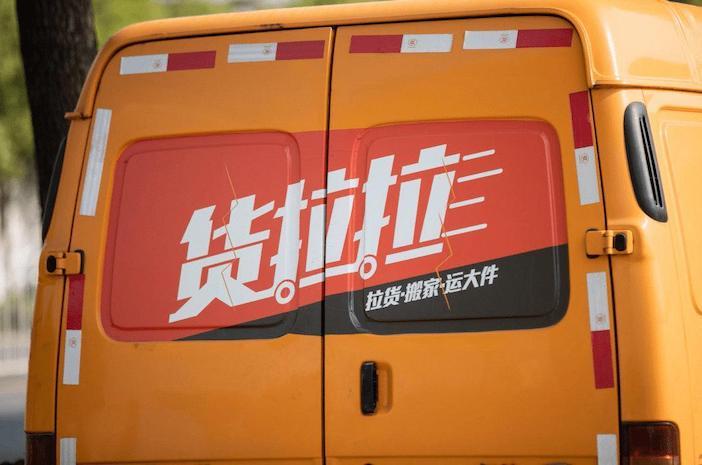 忙碌的货拉拉:海外传上市,国内传造车