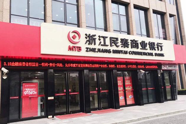 浙江民泰银行一支行长被终身禁业 曾内外勾结骗贷2亿
