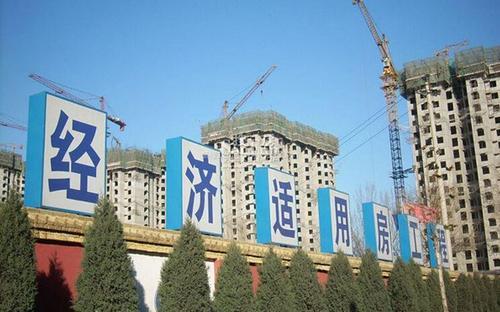 广州:不再新建经适房 原保障对象纳入公租房保障范围