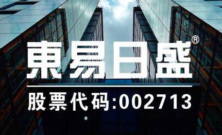 70上市家居公司第三季负增长名单:东易日盛夺魁