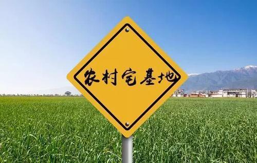 农业农村部部长:稳慎推进农村宅基地改革