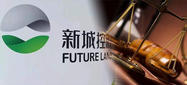 新城控股济南旧改项目纠纷二审驳回上诉 5亿违约金未要回