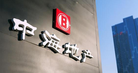 中海+首钢有望底价51亿获得石景山古城南街地块