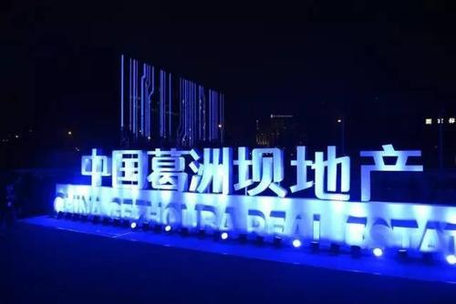 """葛洲坝联合体44.76亿元摘广州南沙横沥岛""""巨无霸""""地块"""