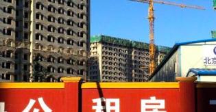 北京:公租房违规转租转借将受惩戒 并记入不良信息档案