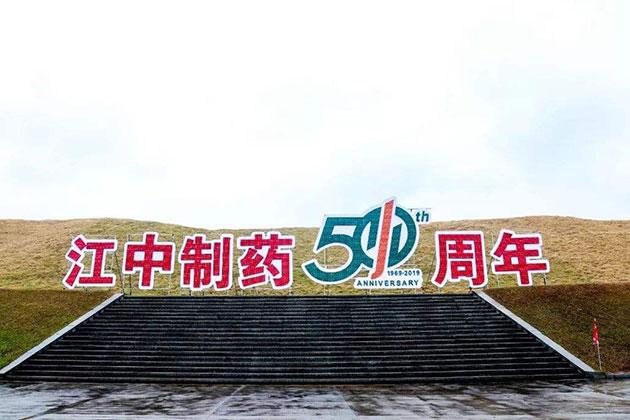 江中药业陷中年危机?屡登黑榜 保健品业务下滑