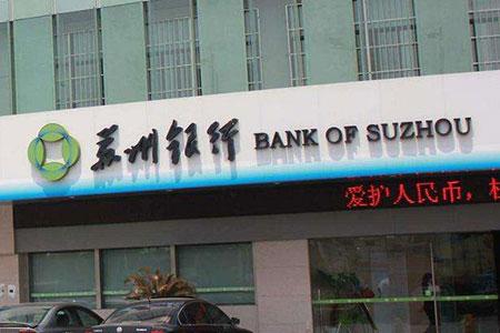 苏州银行因票据业务违规等被罚80万 两位员工被警告