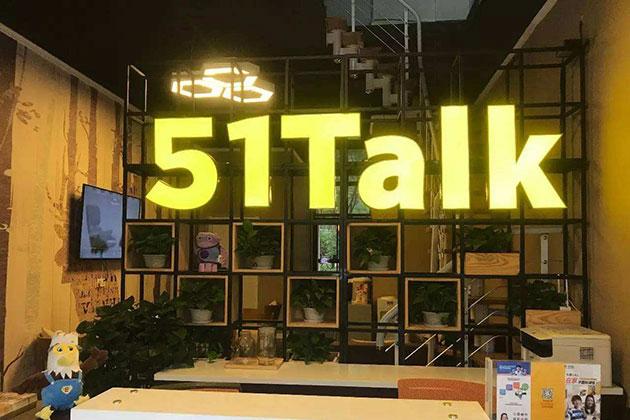 """51Talk一对一""""首次盈利"""",资本市场却不买单"""
