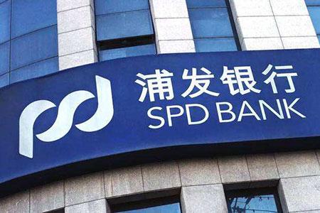 贷款合同签订不审慎 浦发银行蚌埠分行被罚款25万