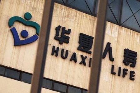 华夏人寿威海中支收三张罚单 因误导销售等被罚61万