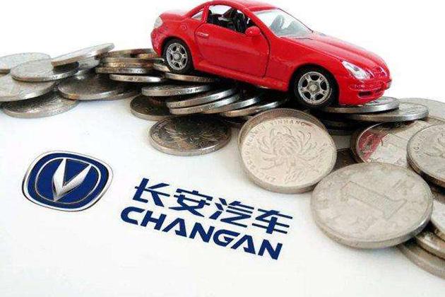 长安汽车渡劫:去年预亏24亿 销量下滑15%