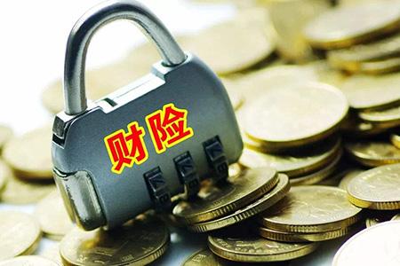 银保监会调整财产保险公司产品审批备案范围