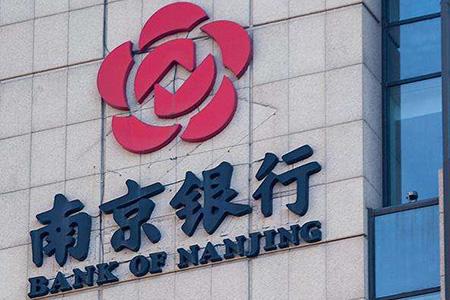 南京银行苦熬十个月后116亿定增终获批 多起风波未了