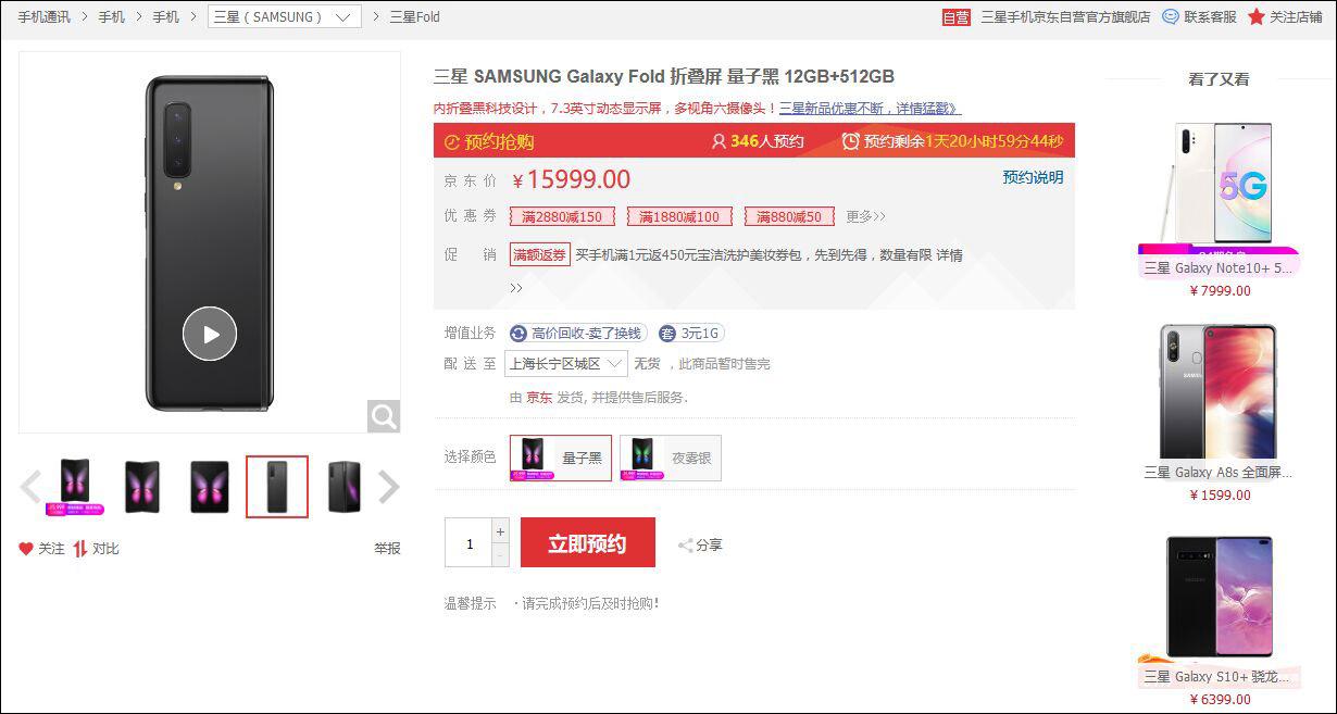 甘肃快三微信群图片—官方网址22270.COM_三星折叠屏手机Galaxy Fold国行上架,售价15999元
