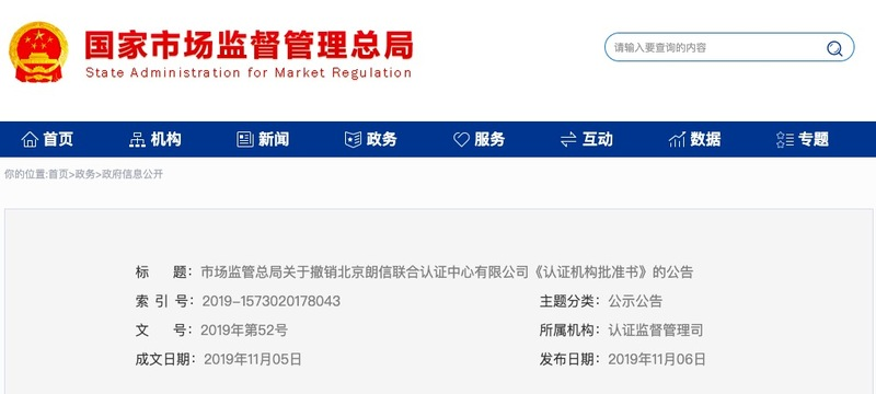 福彩湖南长沙快三—官方网址22270.COM_朗信联合认证中心被撤销《认证机构批准书》