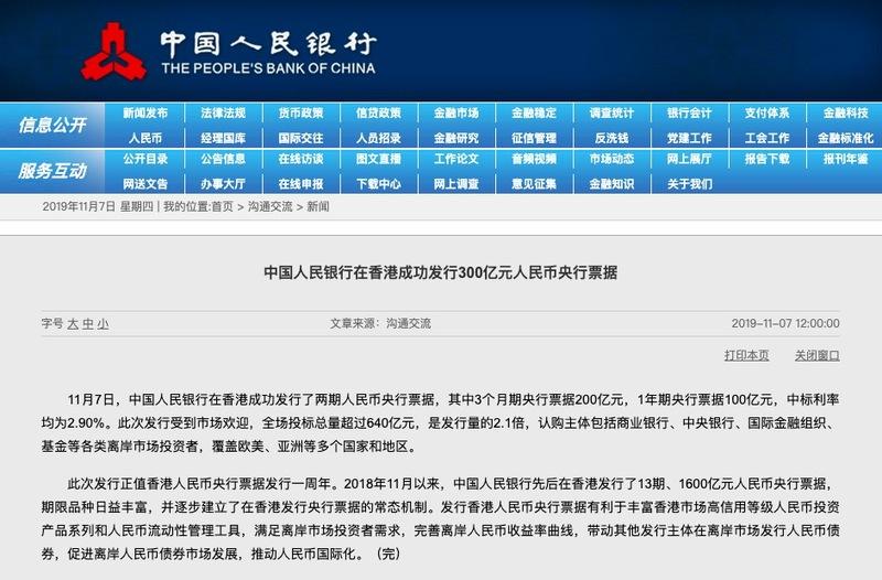有效彩票微信群二维码大全,中国人民银行在香港成功发行300亿元人民币央行票据