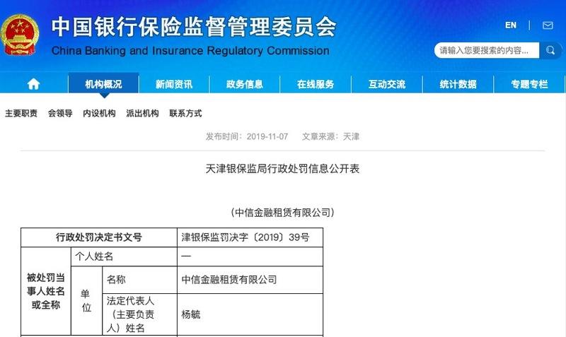 快三大小计算方式_中信金融租赁因业务违规被天津银保监局罚款50万