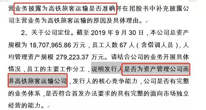 快三下载官方网站—官方网址22270.COM_42个正式工管了1871亿资产,证监会问询京沪高铁