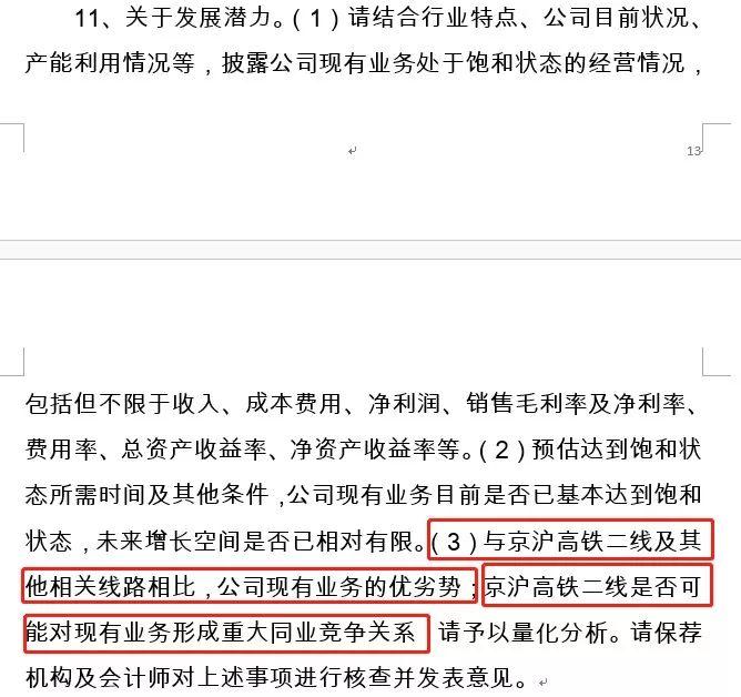 亿源佳一分快三,42个正式工管了1871亿资产,证监会问询京沪高铁