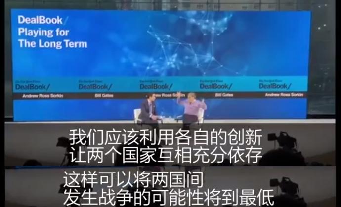 快三开出豹子后,盖茨谈禁华为:难道员工的祖母是华人 就不可信任?