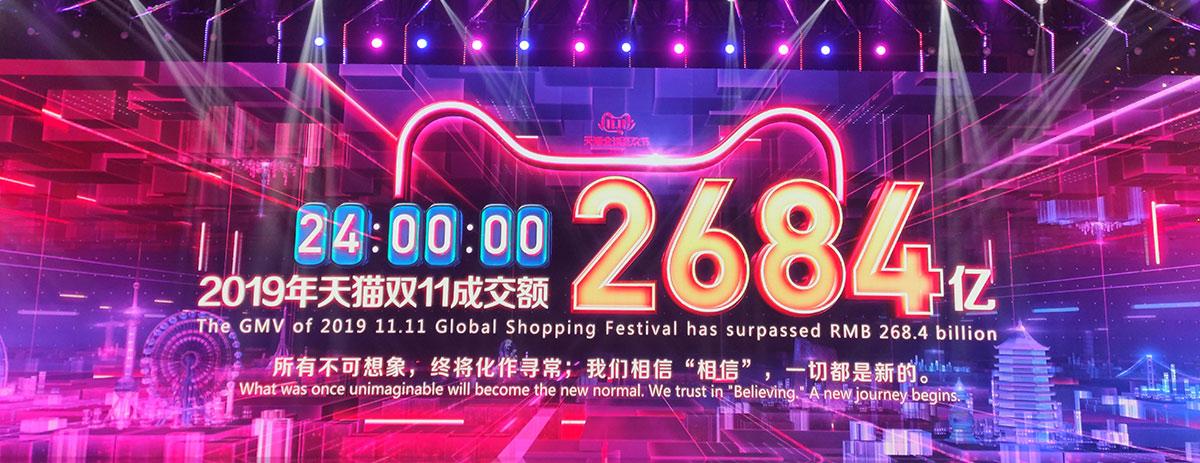 �㽭��3�ƽ���app,双十一最终战报:天猫累计成交2684亿 京东2044亿