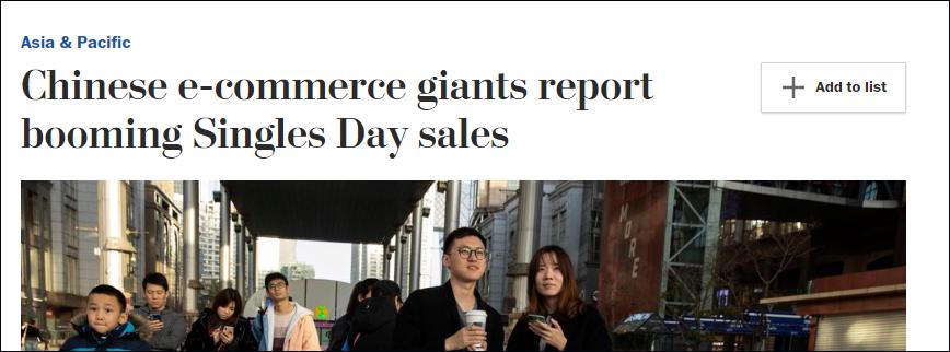 高频彩 微信_双十一销售火爆,外媒:它不再是中国独有的节日