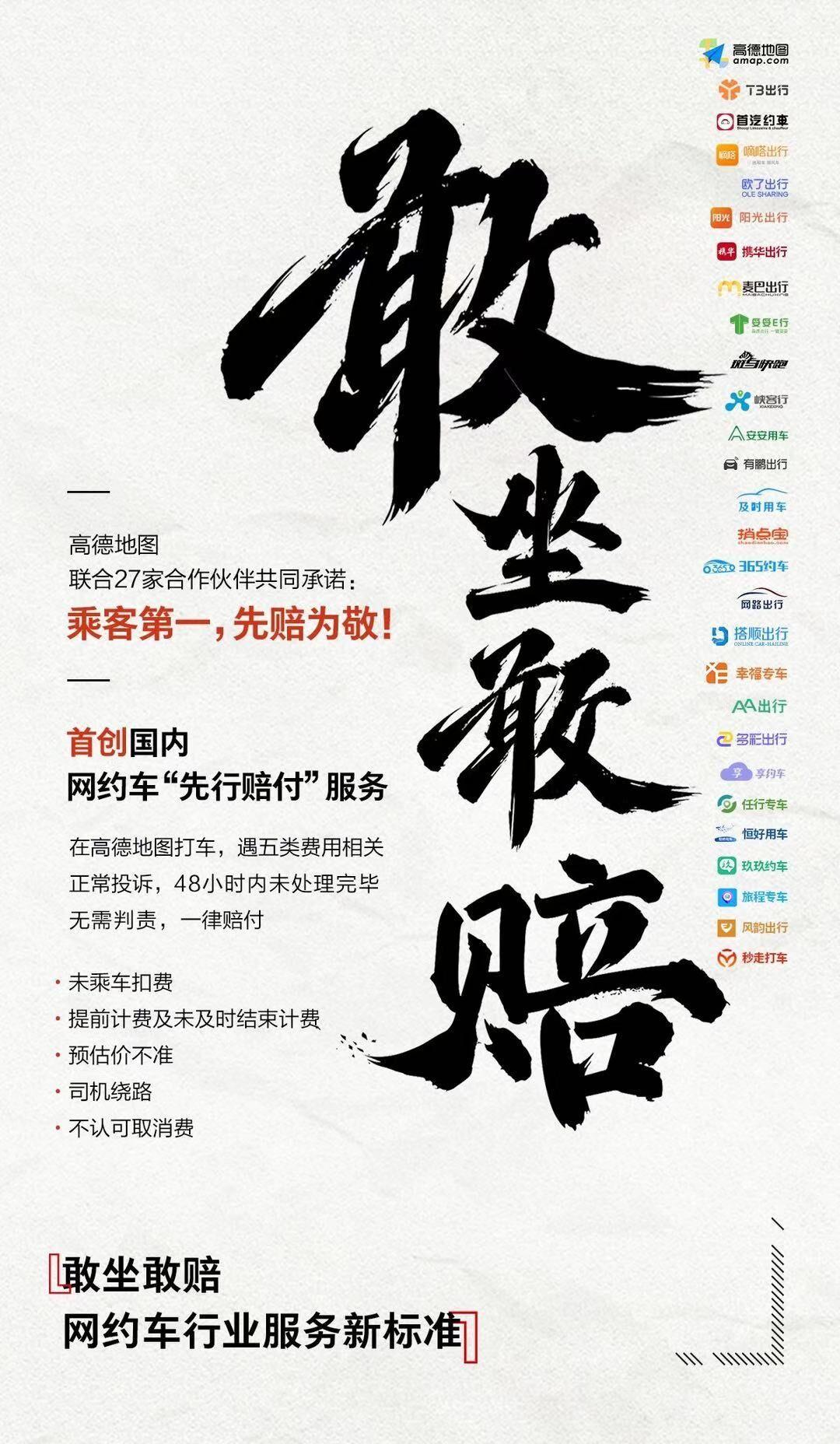 """河南快三的平台,高德地图联合27家网约车承诺""""敢坐敢赔"""" 滴滴缺席"""