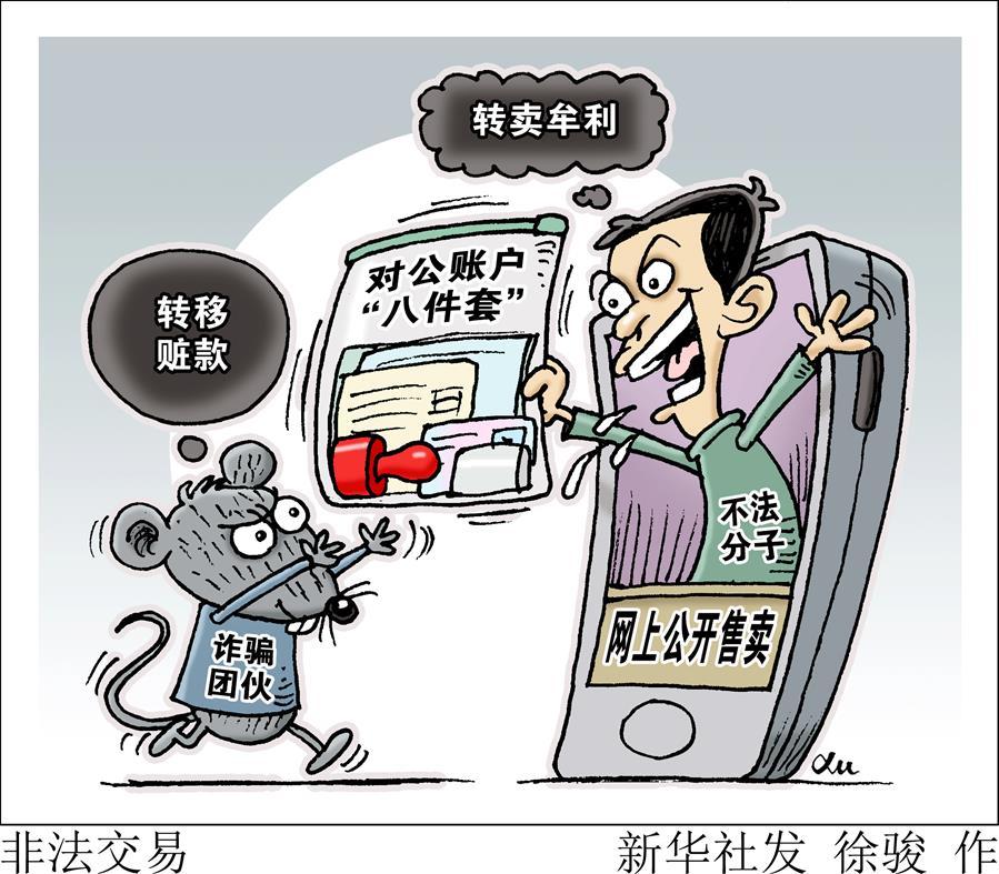 """伯乐彩票平台网址,网上公开售卖对公账户 诈骗团伙""""升级""""手段务必警惕"""