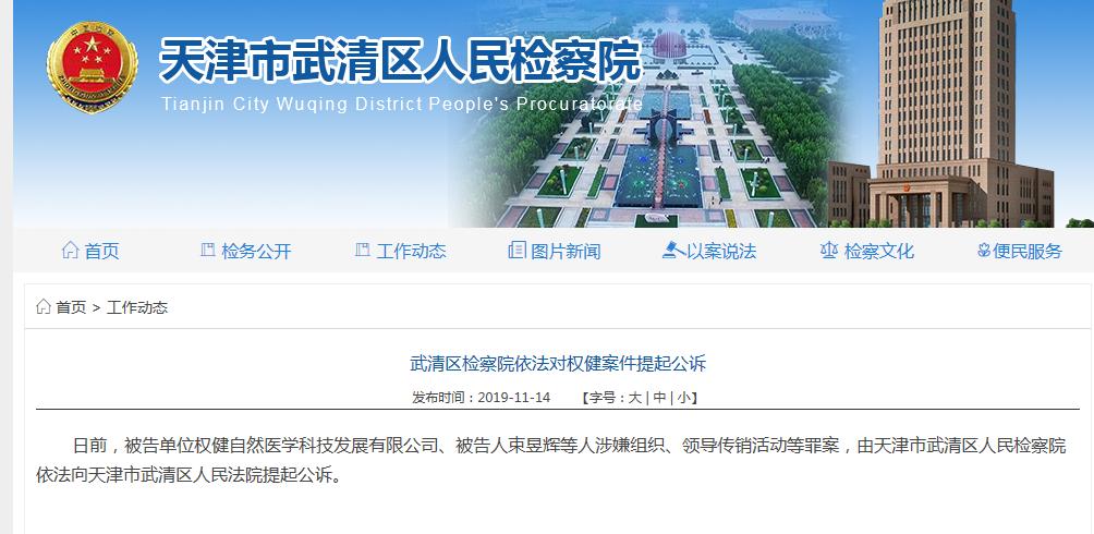 """台湾分分彩的技巧_权健""""传销门""""新进展:公司及一众高管被提起公诉"""