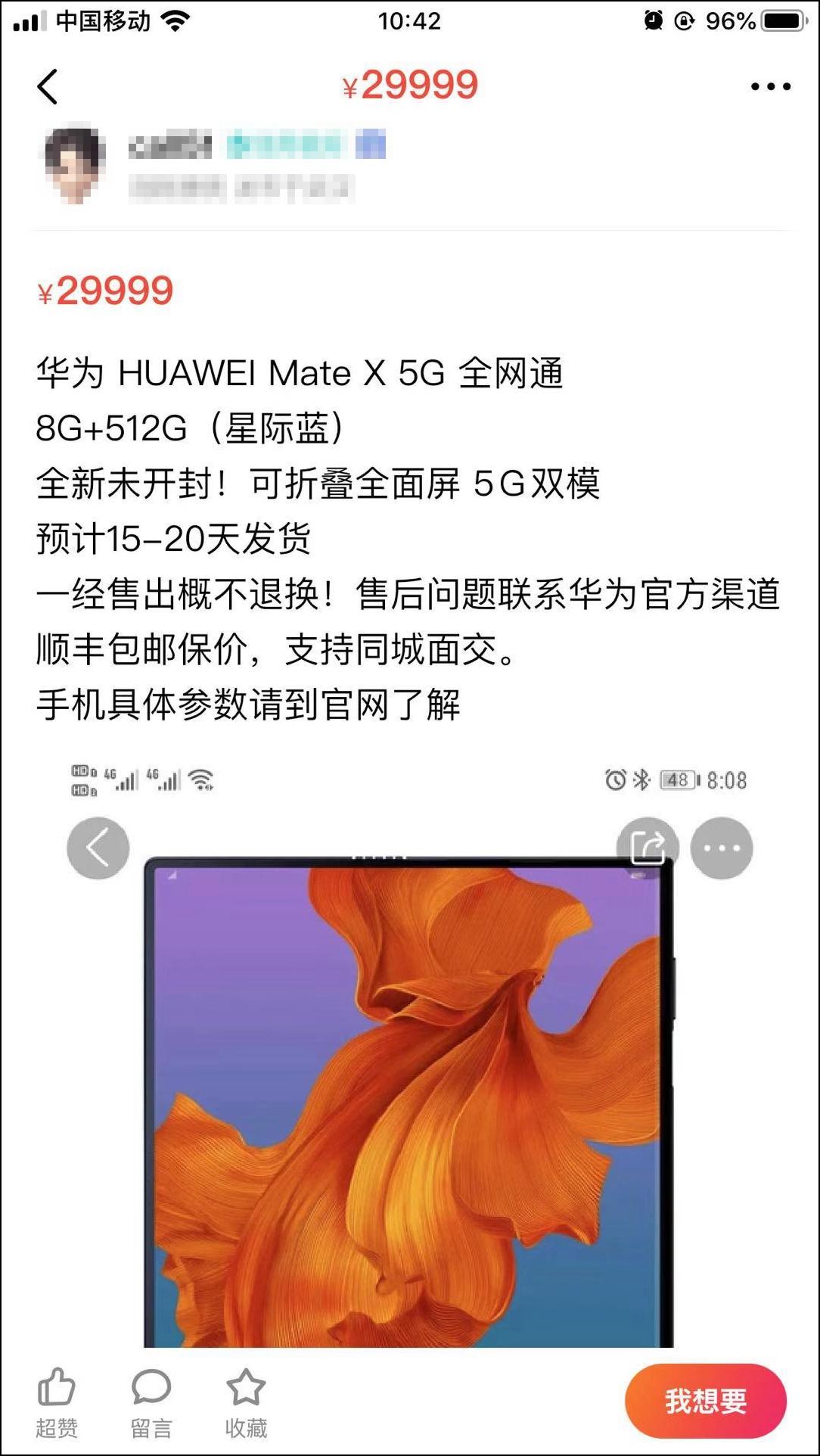 """彩票gg湖北快3_华为折叠屏Mate X正式发售 首批被""""一抢而空"""""""