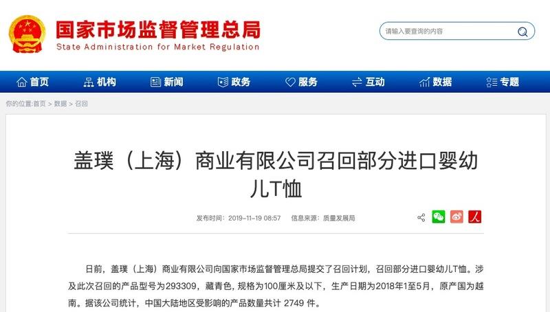 中国最大快3登陆平台_GAP召回部分进口婴幼儿T恤 因对健康存潜在风险