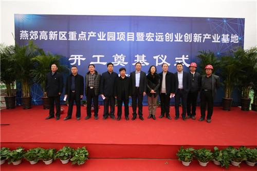 宏远·智慧创新产业园开工奠基仪式圆满举办