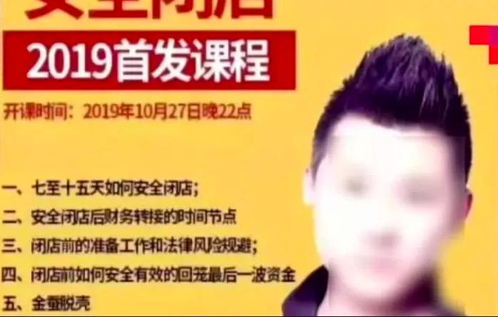"""吉林快3形态,健身房跑路黑幕调查:网络惊现""""安全闭店""""教程"""