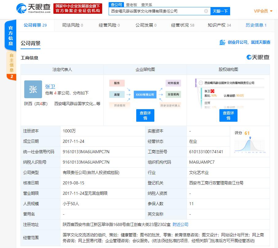 """哪个网上彩票信誉好_宣称辟谷治癌的西安""""喝风辟谷""""公司被警方查封"""