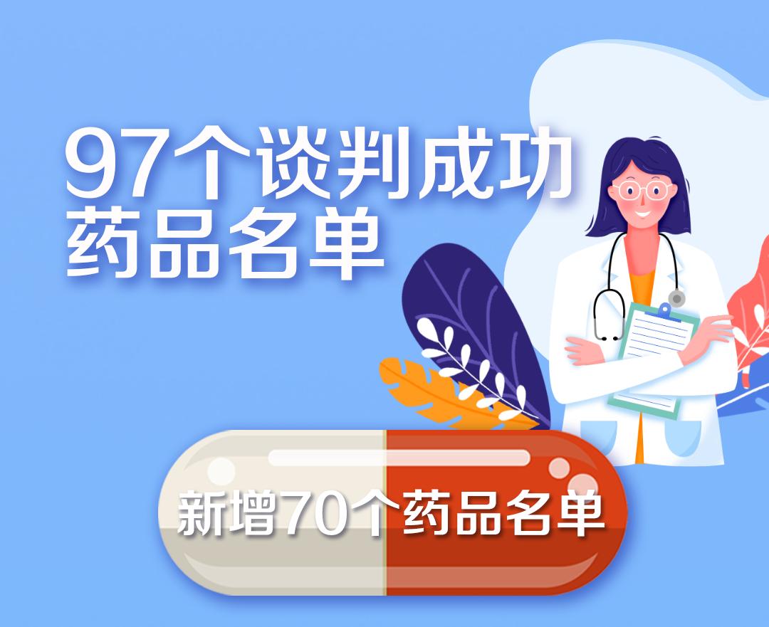 分分彩独胆必中规律_重磅!国家医保药品新增70个 这批救命药都是平民价