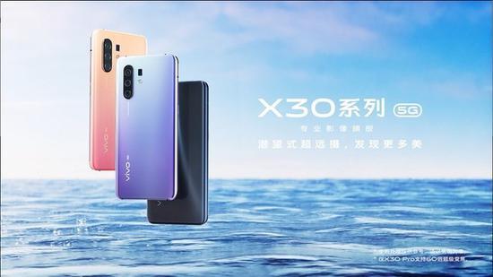 皇家分分彩下载电脑版_挖孔屏设计 vivo X30双模5G手机更多细节曝光