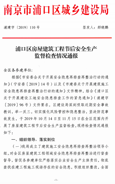 各种网赚论坛vip账号,A股城建发展一子公司项目存安全隐患被南京住建委通报