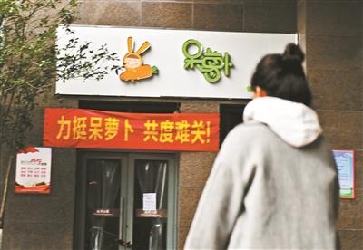 """福彩53_5个月烧光6个亿 生鲜电商""""呆萝卜""""杭州中心关闭"""